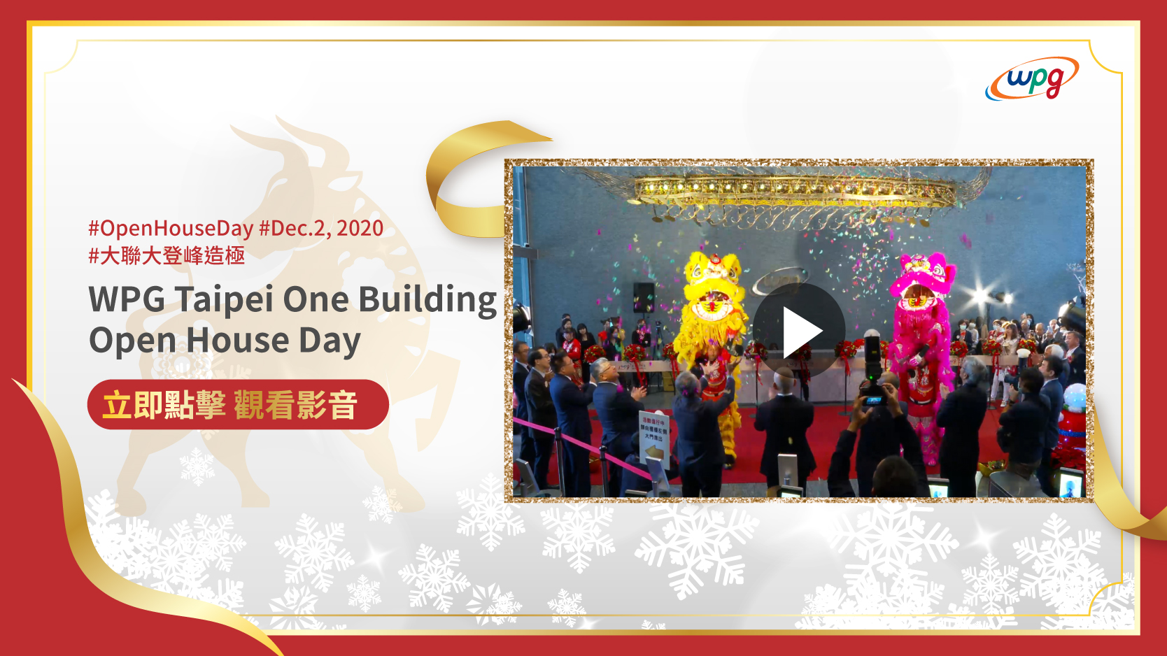 WPG Taipei One Building Open House Day (繁中版)