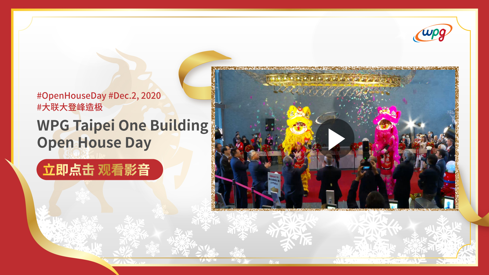 WPG Taipei One Building Open House Day (简中版)